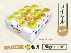 【8】ロイヤル 名月 5kg
