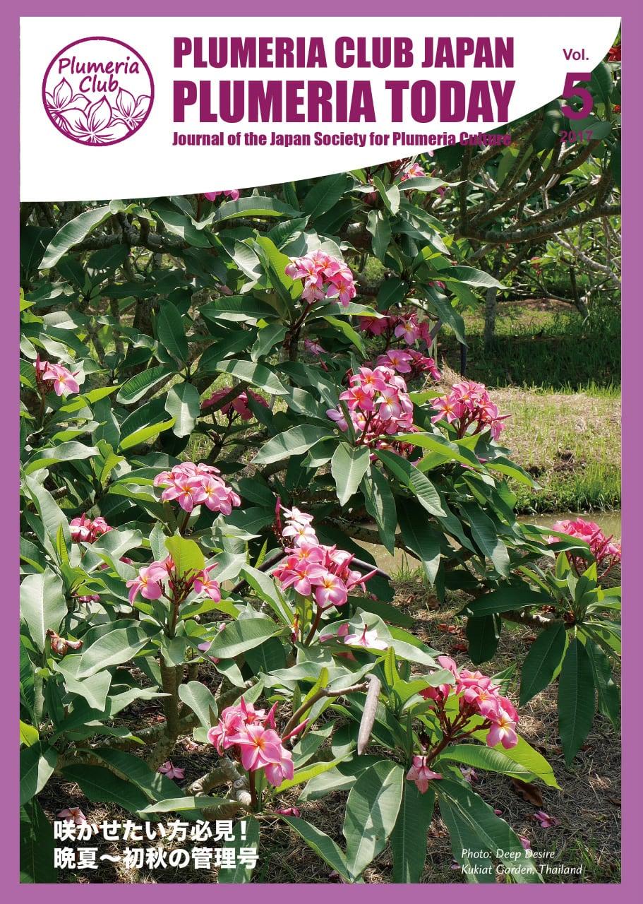 【新刊】プルメリア情報誌「Plumeria Today」 VOL.5 (晩夏〜秋の管理号)
