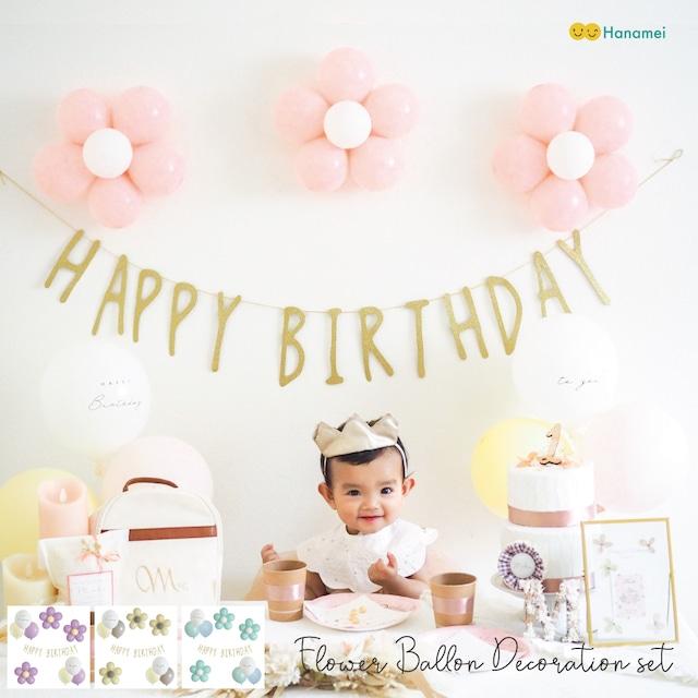 フラワーバルーン  デコレーションセット 風船 誕生日 装飾 ファーストバースデー 1歳 飾り付け