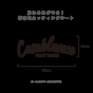貼れる!はがせる!!都市名カッティングシート「Casablanca」