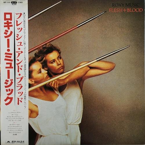 【LP・国内盤】ロキシー・ミュージック / フレッシュ・アンド・ブラッド