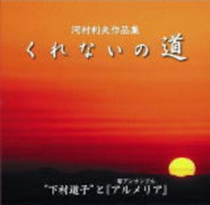 SWCD-50 河村利夫作品集「くれないの道」(下村道子、アルメリア/河村利夫/CD)