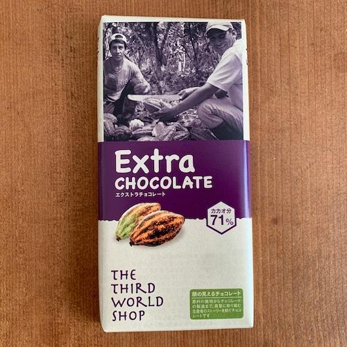 フェアトレードチョコレート エクストラ(ハイカカオ) 【乳化剤・白砂糖不使用】