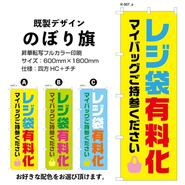 レジ袋有料化【H-007】のぼり旗