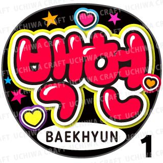 【プリントシール】【EXO(エクソ)/BAEKHYUN(ベッキョン)】『백현』コンサートやツアーに!手作り応援うちわでファンサをもらおう!!!