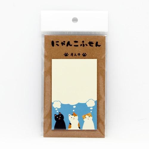 猫ふせん(にゃんこ考え中)