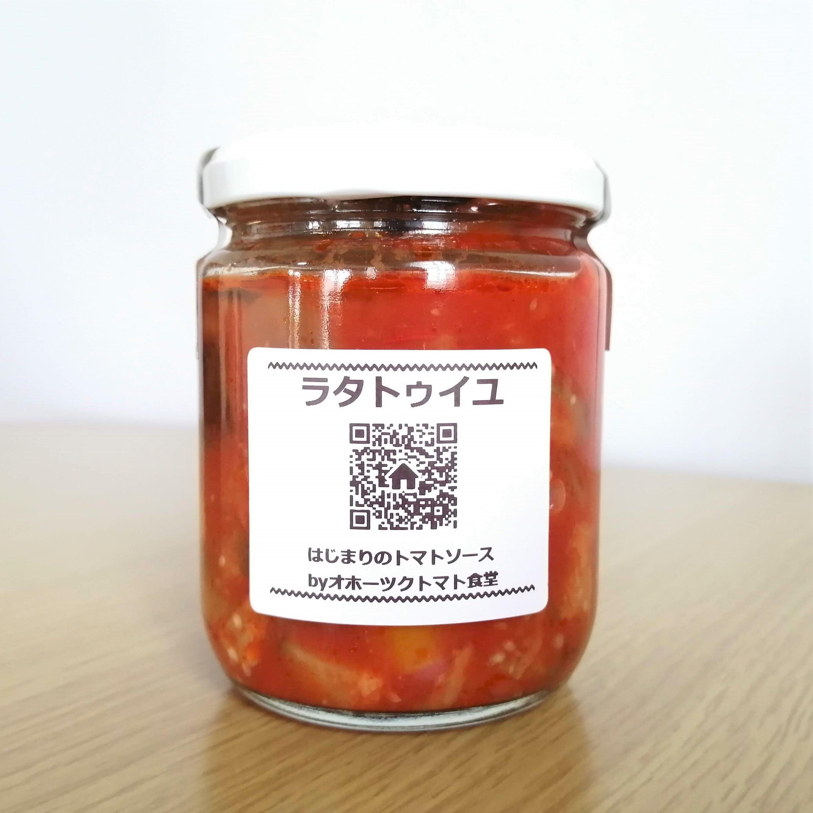 イロドリ野菜のトマト煮【ラタトゥイユ】 200g
