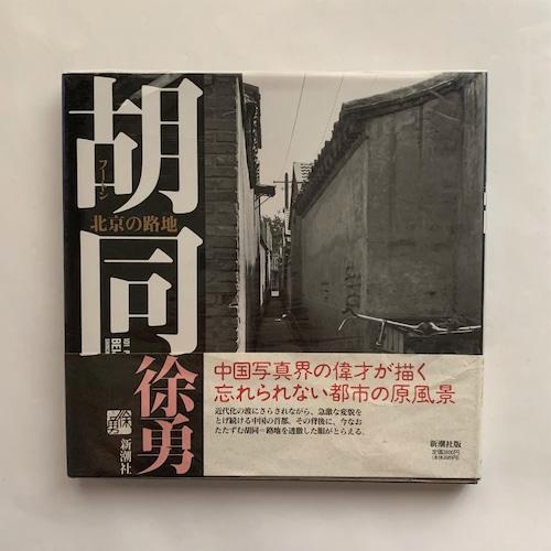 胡同(フートン)―北京の路地 / 徐 勇