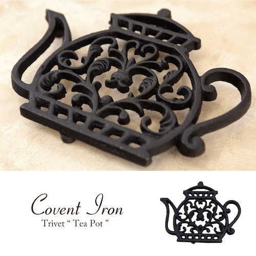 【Covent Iron コベントアイアン】トリベット(鍋敷き)/ティーポット<アイアン雑貨>