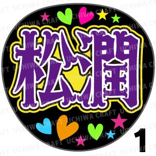 【プリントシール】【嵐/松本潤】『松潤』コンサートやライブに!手作り応援うちわでファンサをもらおう!!!