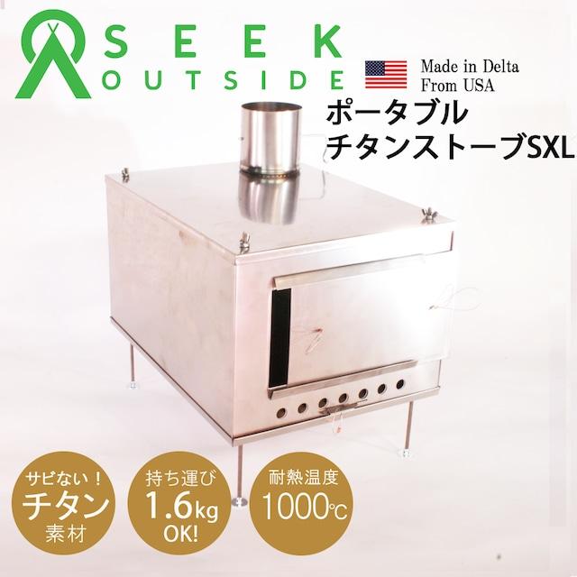 ポータブルチタン薪ストーブ SXLサイズ サイドプレート付き (Portable Titanium Wood Stove SXL)