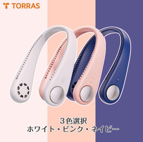 【セール40%off】TORRAS ネックファン 首掛け扇風機 USB 充電式 3カラー