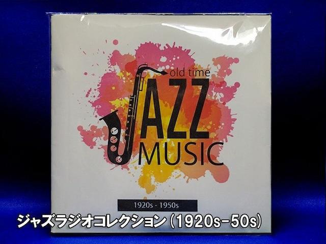 ジャズ SP LP 名盤 ラジオ ジュークボックス mp3