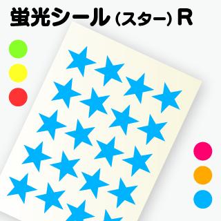 【スターシール 】R(2.3cm×2.2cm)