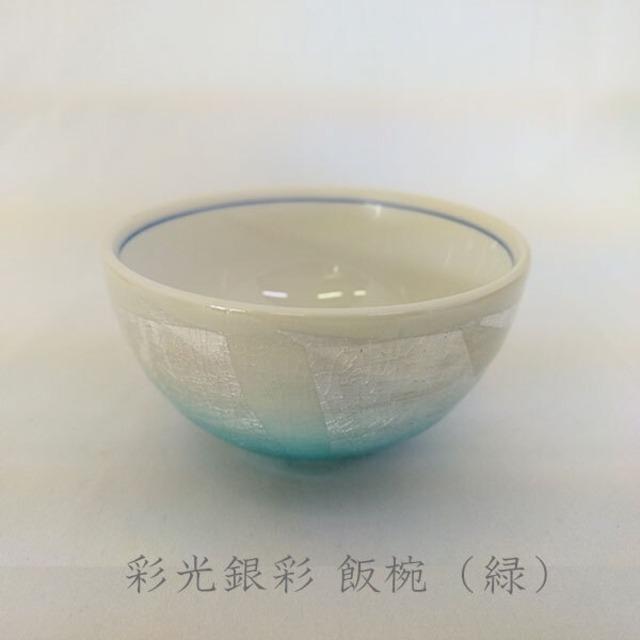 彩光銀彩 飯碗 (緑)