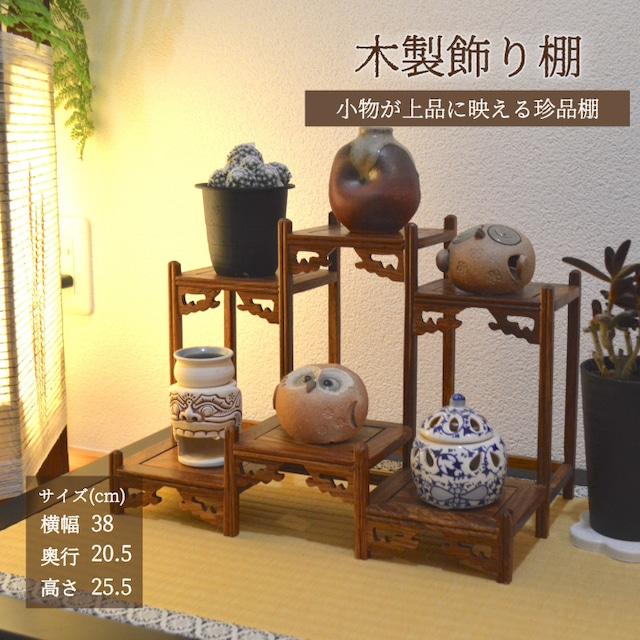 珍品棚 C-1 飾り棚 小棚 木製 シェルフ 収納ラック 茶器 花器 オブジェ ニッチ アンティーク風 中国風 インテリア ディスプレイ