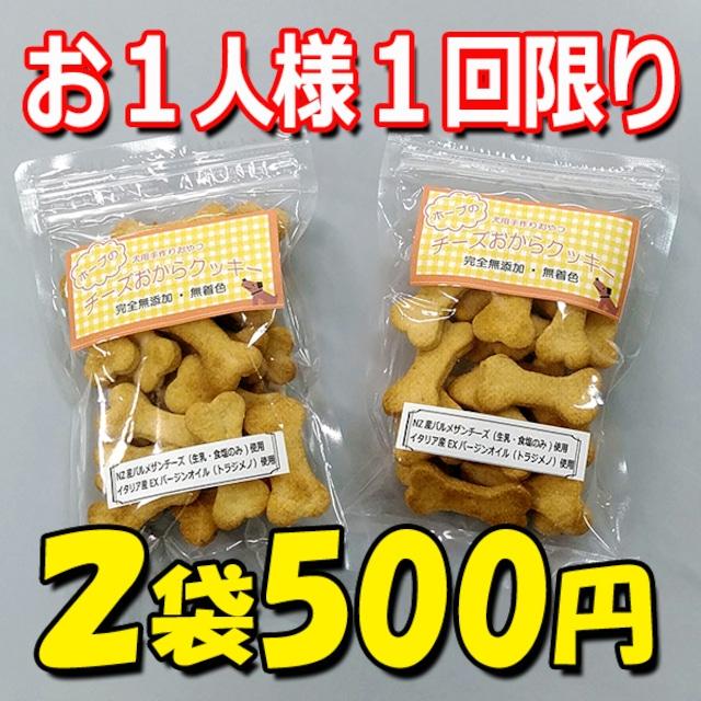 犬用チーズおからクッキー初回2袋限定特別価格(お1人様1回1点限定)