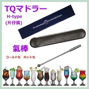 TQマドラー 気棒(TQH-type)  メーカー終売 在庫限り