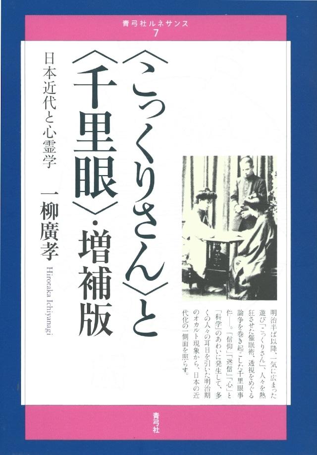 〈こっくりさん〉と〈千里眼〉 増補版 —— 日本近代と心霊学