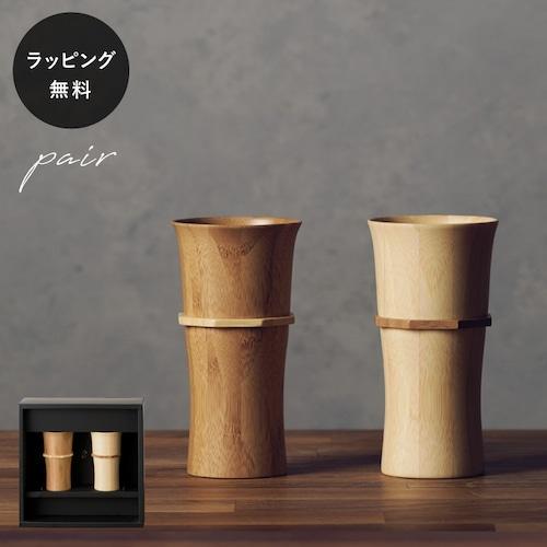 木製グラス リヴェレット RIVERET タンブラーL <ペア> セット rv-104lpz