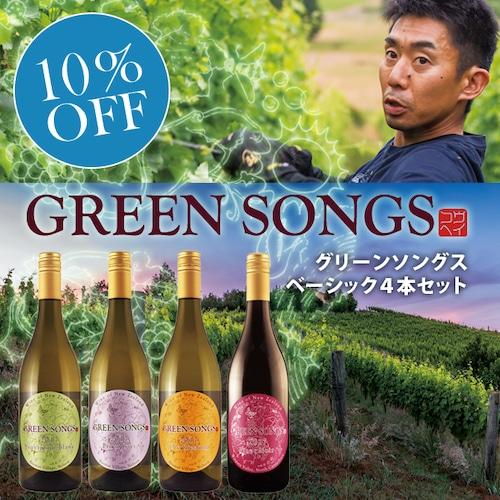 Green Songs Basic 4 Pieces Set / グリーンソングスベーシック4本セット