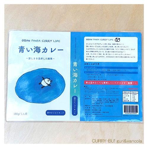 guri&vancola「ブックカバー(青い海カレー)」