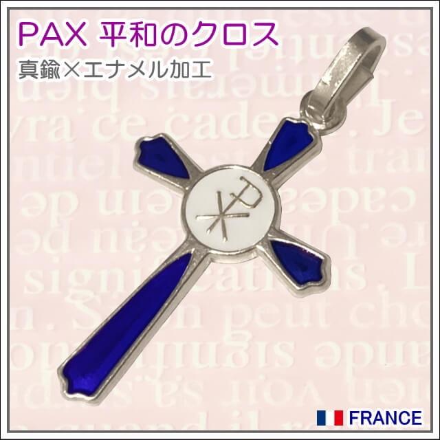 PAX平和のクロス十字架ブルーペイント パリ マドレーヌ寺院正規品 フランス教会 ペンダント シルバーネックレス