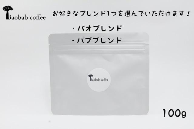 Baobabcoffeeオリジナル 3000yenギフト・Bセット