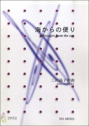 M0203 海からの便り(ピアノソロ、連弾/三村晶子/楽譜)