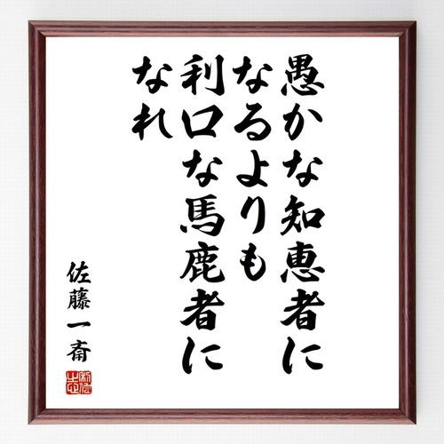 佐藤一斎の名言書道色紙『愚かな知恵者になるよりも、利口な馬鹿者になれ』額付き/受注後直筆(千言堂)Z0656