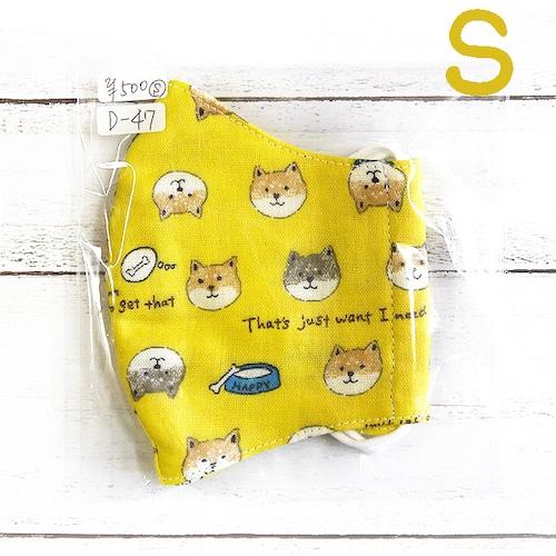 【おおやまとみこ】立体布マスク(柴犬)・キッズサイズ/マスク