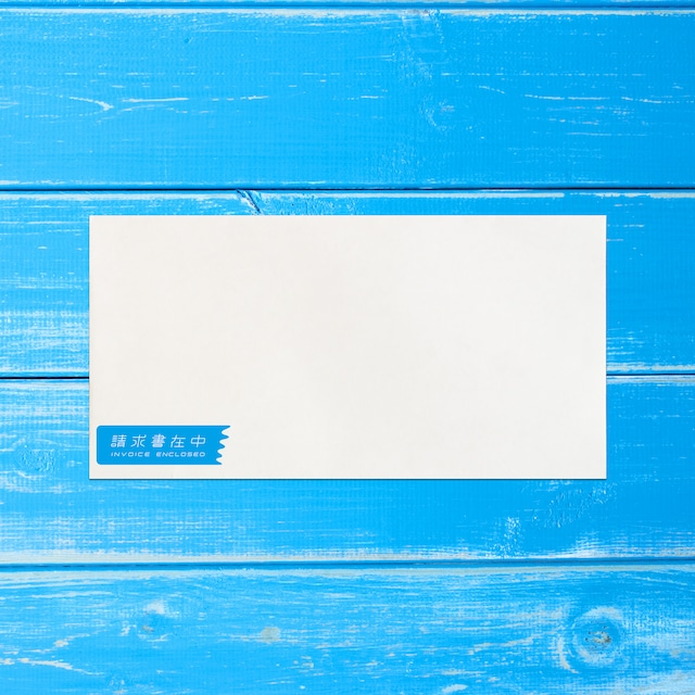 請求書在中シール ブルー