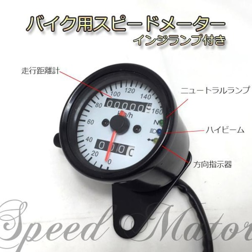 バイク スピード メーター 3LED インジケーターランプ付【黒ブラック・白ホワイトパネル】機械式 TW SR ビラーゴ エストレア 取説