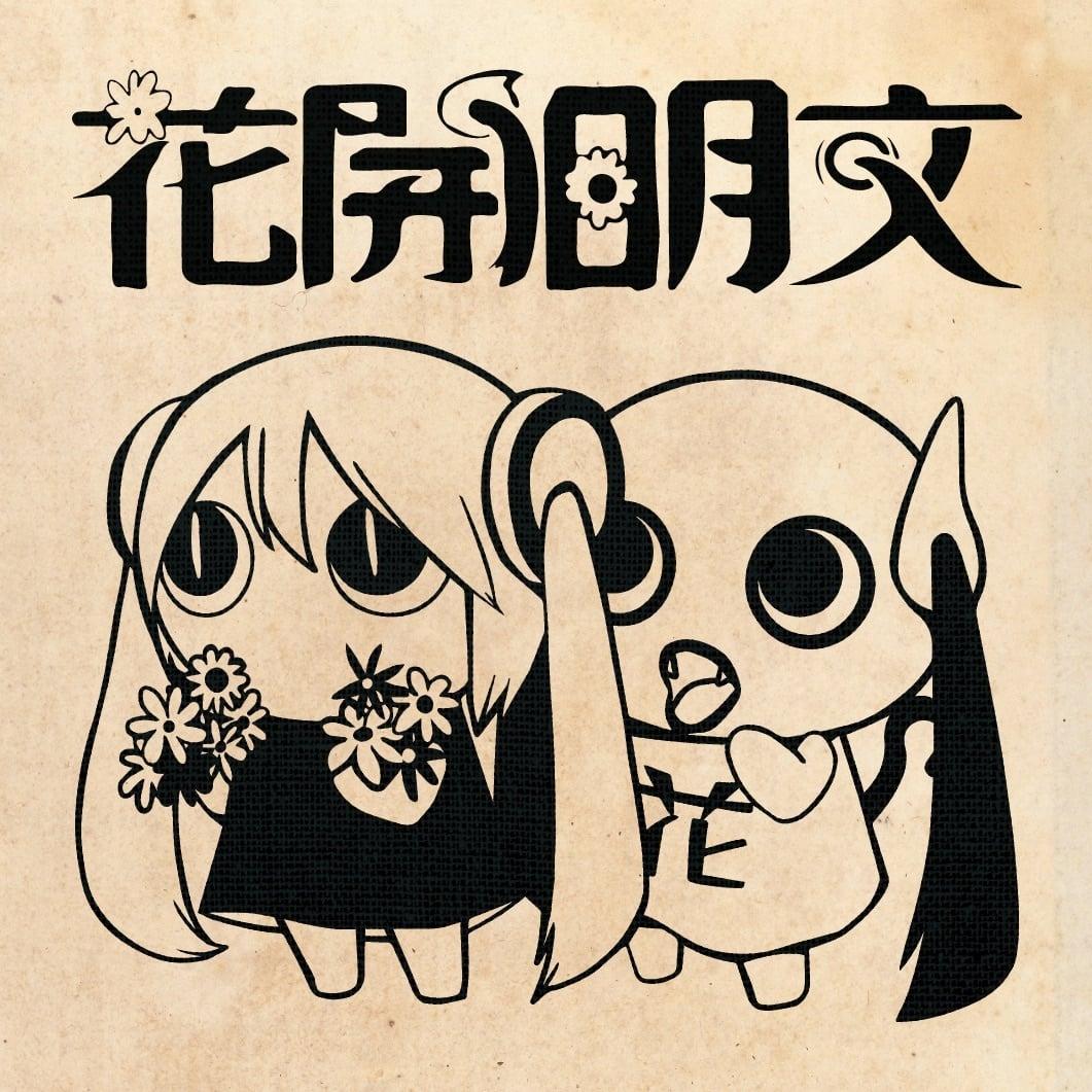 ピノキオピー 文明開花 Tシャツ(ダークグレー)+ステッカーセット - 画像3