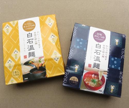 スープ付 白石温麺 (2食入) 2種類ございます