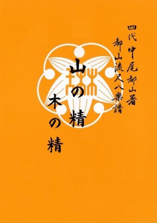 T32i500 山の精、木の精(尺八/坂本勉/楽譜)