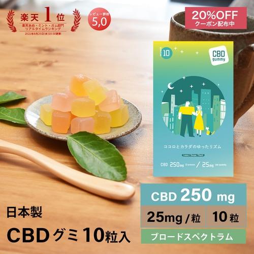 CBDグミ・Relaxsleep(CBD25mg/粒、10粒入り)