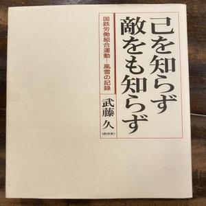 [コース28第4回] 国鉄分割民営化への懺悔(1)