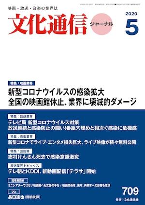 文化通信ジャーナル2020年5月号