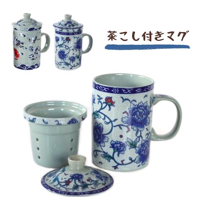 茶こしつきマグカップ 大容量 牡丹 鶴 陶器 se0122-24 茶漉し付きマグ 牡丹・鶴 日本茶 中国茶 ティータイム プレゼント 母の日 父の日 敬老の日 ギフト 和柄 中華柄 白竜 双竜 黄竜 ティーカップ