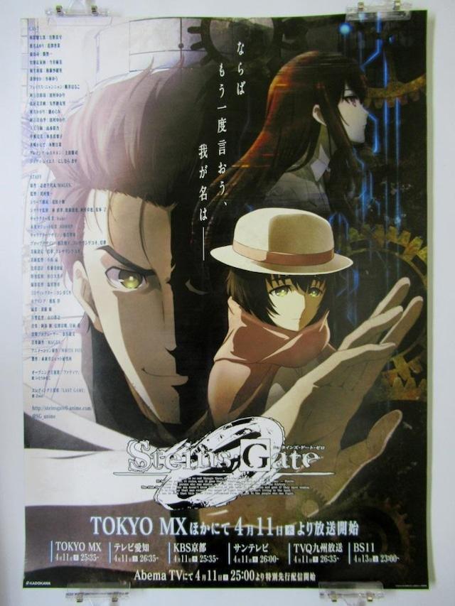 Steins;Gate 0 Zero - B2 size Japanese Anime Poster