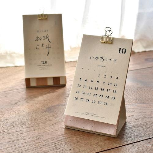 紙々の國の和紙こよみ(未晒し白) 出雲民藝紙使用【2020年度】【卓上カレンダー】