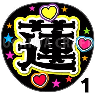 【プリントシール】【SnowMan/目黒蓮】『蓮』コンサートやライブに!手作り応援うちわでファンサをもらおう!!!