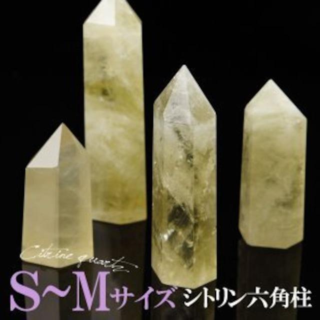 シトリン 六角柱 シトリンクォーツ 置物 S~Mサイズ ランダム 1個 742-4