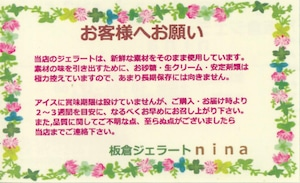 nina SELECTION D(90ml×12個)
