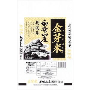 金芽米(和歌山県産 無洗米) 4.5kg