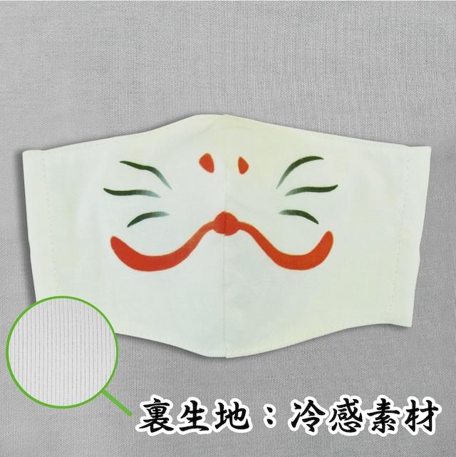 【冷感素材使用/受注販売】狐(キツネ) 動物マスク