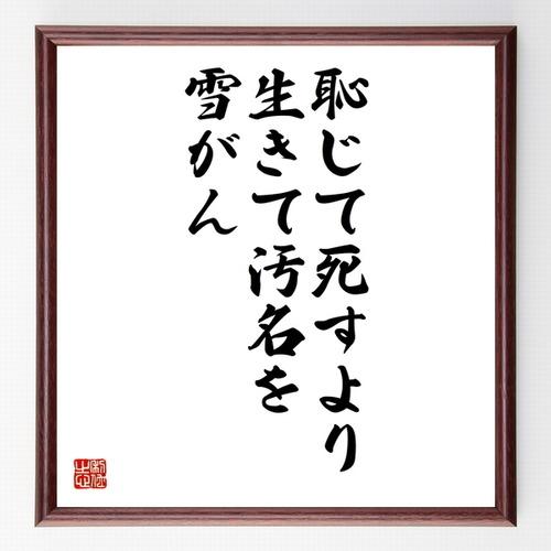 名言書道色紙『恥じて死すより生きて汚名を雪がん』額付き/受注後直筆(千言堂)Z0174