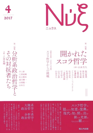 nyx 第4号 開かれたスコラ哲学/分析系政治哲学とその対抗者たち