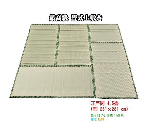 最高級 畳式上敷き(江戸間) 4.5畳